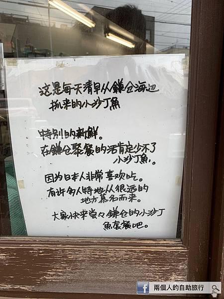 鎌倉 小沙丁魚.jpeg