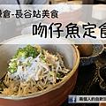 鎌倉美食 推薦.png