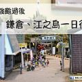 鎌倉 封面照.png