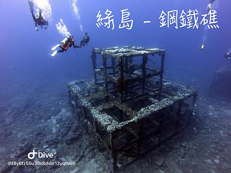 綠島 鋼鐵礁 遠景.png