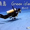 綠島潛水 封面圖.png