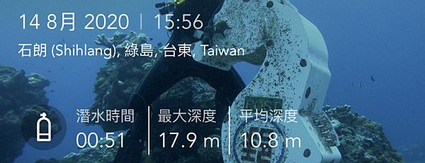 石朗 潛水紀錄.png