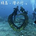 綠島 潛水行 下篇封面.png