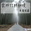 雲林 網美 景點.png