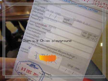 迷路的簽證.jpg