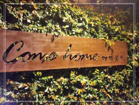 come home.jpg