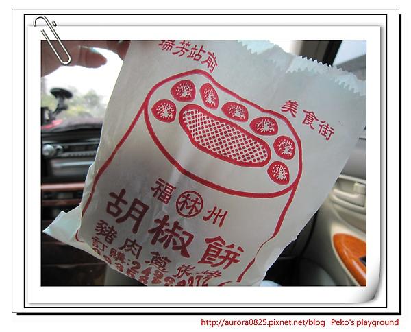 胡椒餅袋子1.jpg