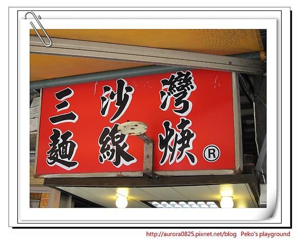 三沙灣麵線羹.jpg
