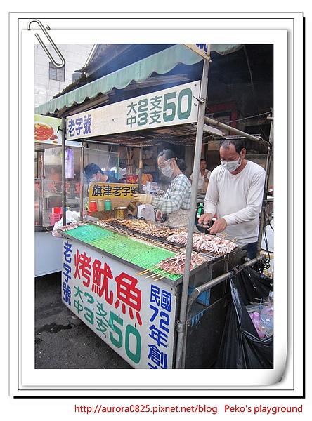 旗津烤魷魚.jpg