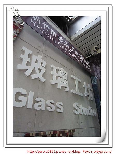 玻璃工藝博物館工坊.jpg