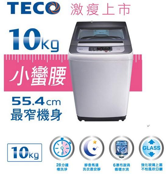 東元小蠻腰激瘦10公斤洗衣機