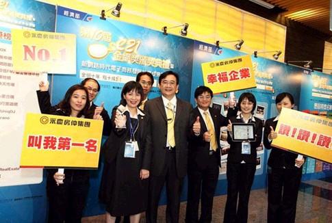 永慶獲得經濟部e-21金網獎