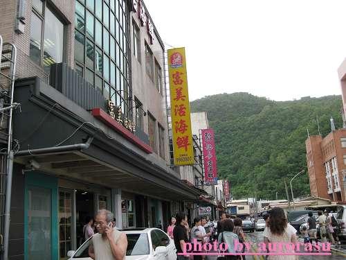 永慶員工旅遊-95-富美海鮮