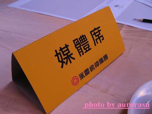 永慶HouseFun裝潢家記者會-3