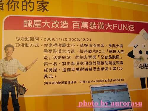 永慶HouseFun裝潢家記者會-9