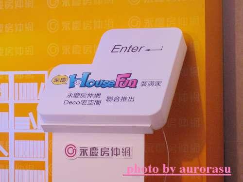 永慶HouseFun裝潢家記者會-12