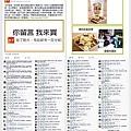 12傳善海報-480.jpg