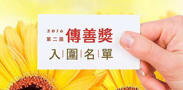 2016-40-2-FB.jpg