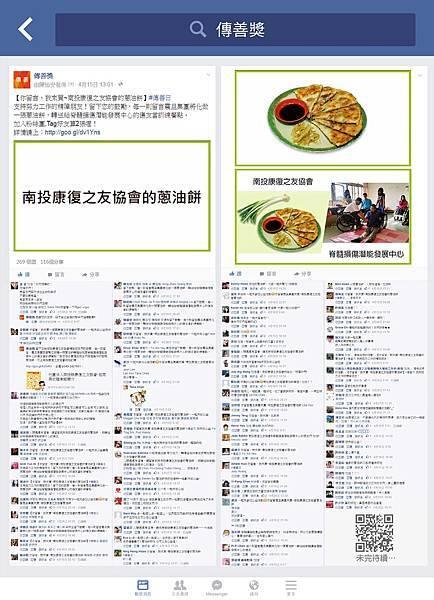 4月傳善海報.jpg