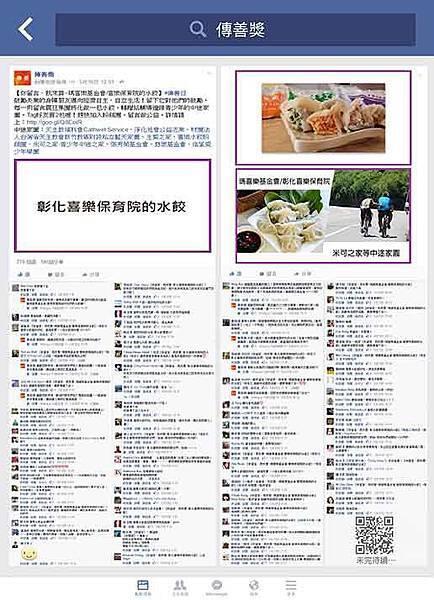 5月傳善海報-blog.jpg