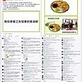 4月傳善海報-blog.jpg