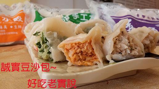 水餃切面-BLOG.jpg