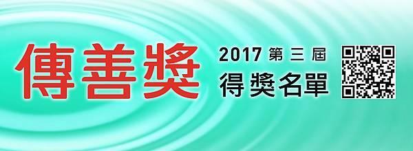 01-2017第三屆傳善獎得獎名單.jpg