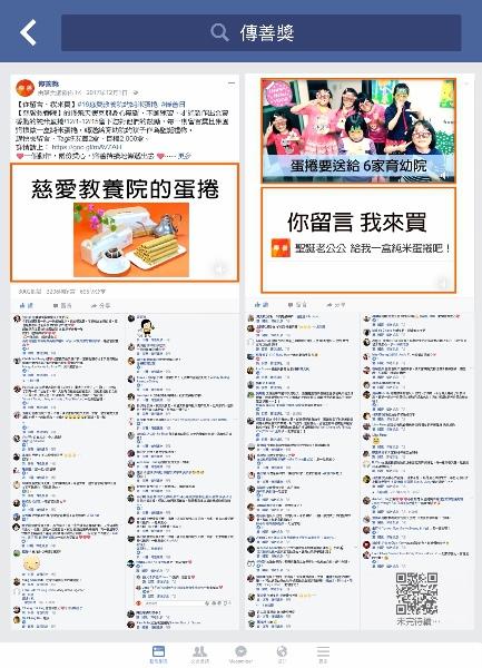 201712傳善海報-慈愛教養院蛋捲 (433x600).jpg