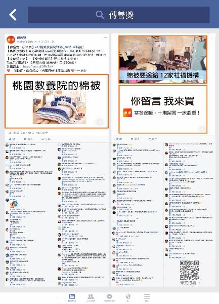 201801傳善海報-桃園教養院棉被 (433x600).jpg