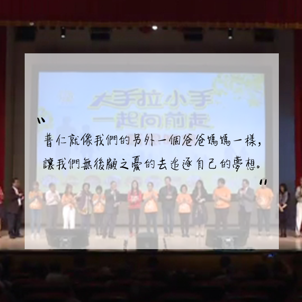 「貼文二(財團法人普仁青年關懷基金會)」.png