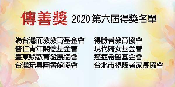 2020傳善獎得獎名單-01.jpg