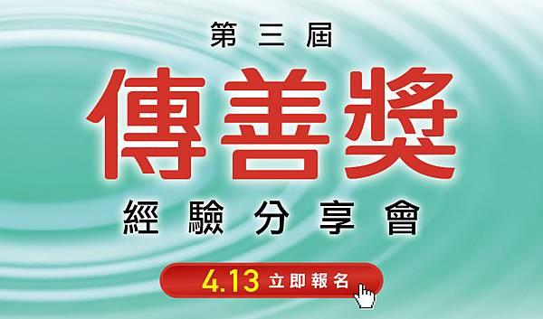 2021第三屆傳善獎_分享會BN_850×500.jpg