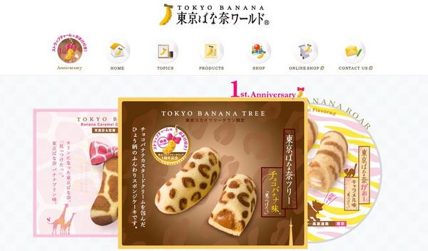 東京香蕉網頁