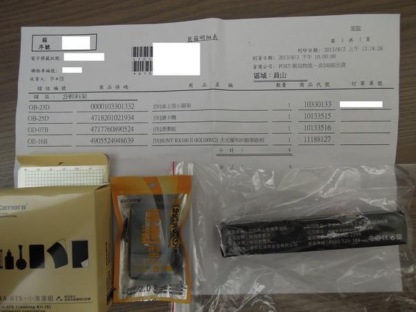 DSCN7517_調整大小.JPG