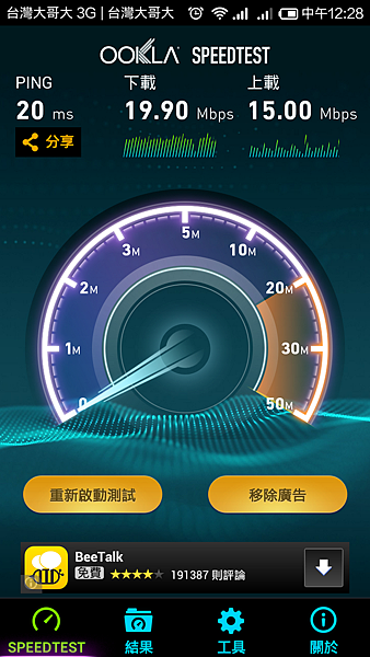 2014-06-17 12.28.21台灣公司.png