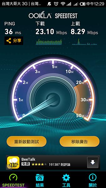 2014-06-17 12.30.00遠傳公司.png