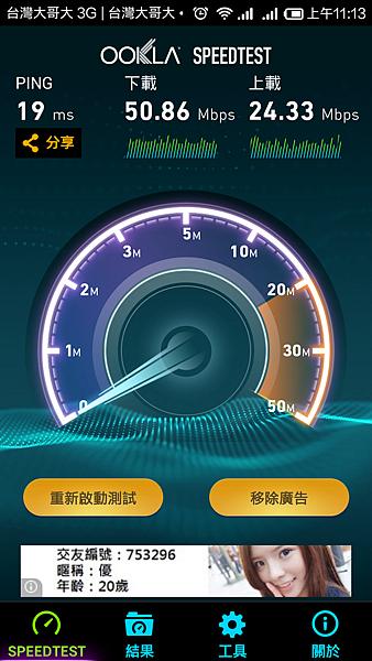 2014-06-18 11.13.05台灣六福皇宮.png