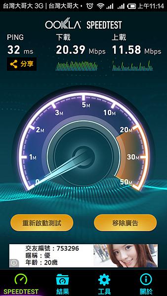 2014-06-18 11.14.34遠傳六福皇宮.png