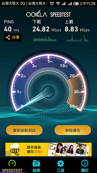 2014-06-18 11.28.25遠傳慶城美食街.png