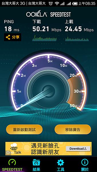 2014-06-19 08.35.54台灣小巨蛋對面.png