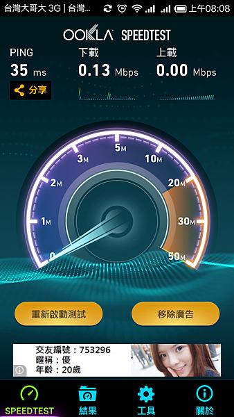 2014-06-19 08.08.28遠傳民生東光復北路口.png
