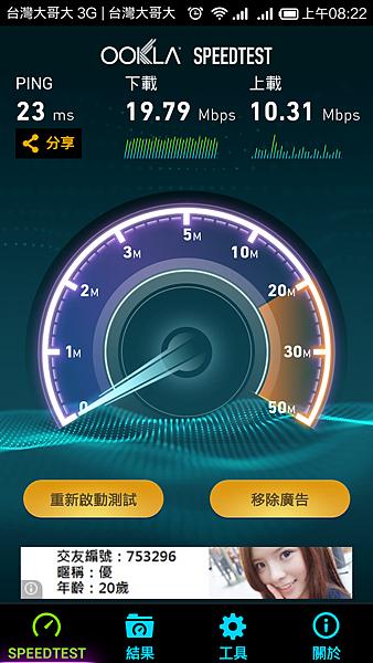 2014-06-19 08.22.33台灣健康三民路口.png