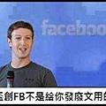 拎盃創FB不是給你發廢文用的.jpg