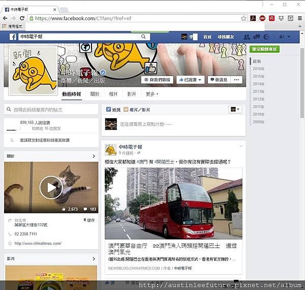 20160408上中時電子報FB
