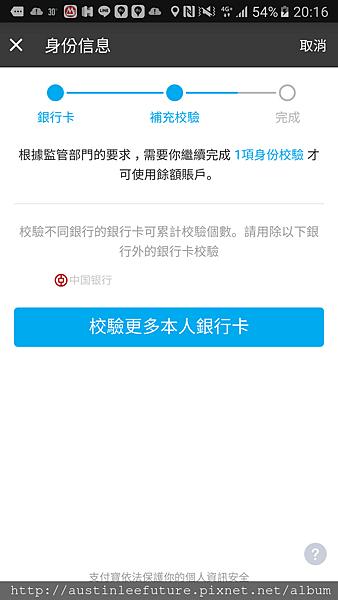 Screenshot_20160615-201654.png