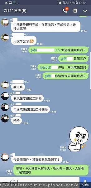 7月11日開戶狀況.jpg