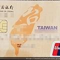 中國台商卡.jpg