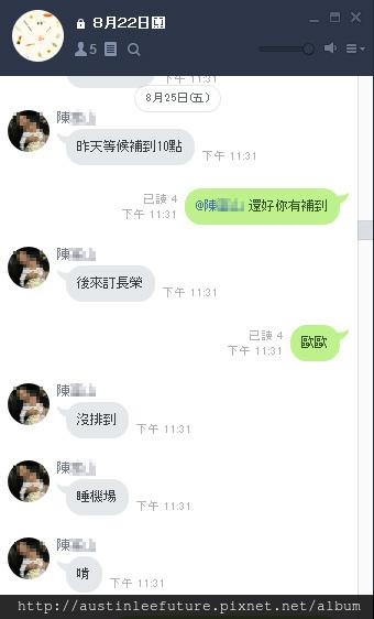 25日才回台灣.jpg