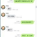 26日才回台灣.jpg