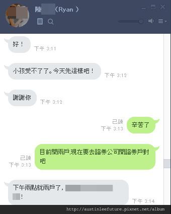 0907陳先生開兩戶加證券戶.jpg